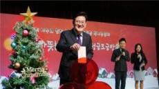 동대문구, '2019 따뜻한 겨울나기' 모금방송 개최