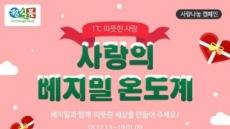 정식품, '사랑의 베지밀 온도계' 캠페인 진행