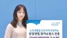 동양생명,  高환급 방카 전용 '엔젤연금보험' 출시