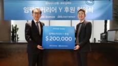 씨티銀, 소셜벤처 네트워킹으로 청년 채용 지원