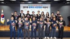 S-OIL, '올해의 시민영웅' 16명 선정 시상