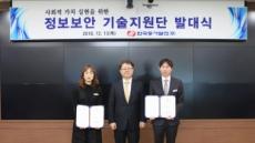 한국동서발전, '중소기업 정보보안 기술지원단' 발대식