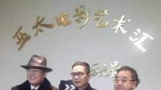권기식 한ㆍ중도시우호협회장, 중국 상하이 영화사 경영고문 위촉