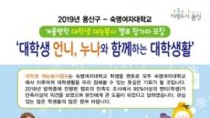 용산구, 겨울방학 대학생 재능봉사 캠프 운영