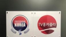 홍준표의 홍카콜라 직접 가보니…20~30대 주축의 '어엿한 방송국'