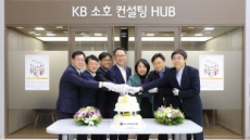 KB국민은행, 소상공인 지원 'KB소호 컨설팅 허브' 출범