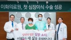 이대목동병원, 첫 심장 이식 수술 성공
