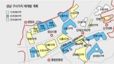 성남 舊시가지 새아파트 변신 '탄력'