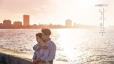 '남자친구' 해외서도 열풍…100개국 선판매