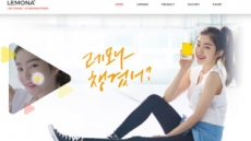 '레모나' 만드는 경남제약 상장폐지 위기…소액주주 발동동