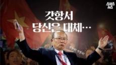"""배성재, 스즈키컵 결승 중계에 """"살다살다 이런 편성은 처음"""""""