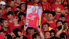 박항서의 베트남, 스즈키컵 우승 성큼…말레이시아에 1-0 전반 종료