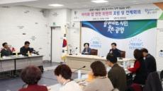 광명시, 아이와 맘 편한 위원회 회의 개최