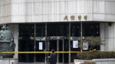 '붕괴 위험' 대종빌딩, 보강공사 1개월·정밀진단 2개월 소요