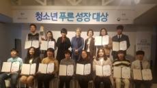 광명시청소년재단, 동아리 부문 여성가족부 장관상 수상