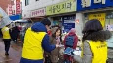 광명시 광명6동 누리복지협의체, 복지사각지대 홍보 캠페인