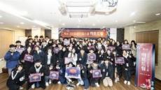 정몽구 재단, 중·고등학교 동아리와 나눔활동 참여