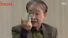 집사부일체 이순재, 손가락욕? '멘붕'