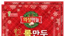 롯데푸드, '의성마늘 롤만두' 겨울 에디션 선봬