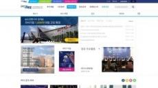 IFEZ 웹사이트, 모바일 중심 새롭게 탈바꿈