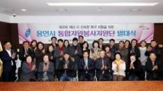 용인자원봉사센터, 재난통합지원 봉사단 발대식