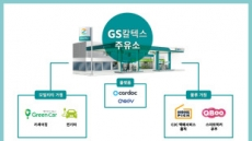 GS칼텍스, 카셰어링 '그린카'에 10% 지분 투자…롯데렌탈과 전략적 파트너십