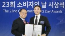 벤츠코리아, '대한민국 소비자만족도평가 대상' 수입차 부문 2년 연속 1위 수상