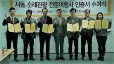 '산티아고보다 서울' 아시아 첫 교황청 국제순례지
