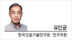 [특별기고-유인균 한국건설기술연구원 연구위원] 안전사고 예방을 중심으로 관리해야