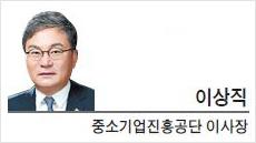 [CEO 칼럼-이상직 중소기업진흥공단 이사장] '일자리 중심 기업평가체계' 도입하자