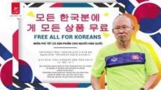 """베트남 업체 """"박항서 감독 나라 한국인에겐 공짜"""""""