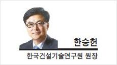 [기고-한승헌 한국건설기술연구원 원장] '4차산업혁명시대 안전한 도시 관리'