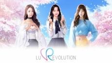 [VR개발사-오아시스VR]차세대 소셜 플랫폼 '러브 레볼루션'으로 2019년 다크호스 낙점