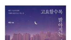 혜민 스님 '고요할수록 밝아지는 것들' 2주 연속 1위