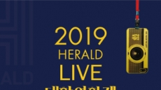 영상, 영화 관련학과 대학생들의 영화축제 '제 1회 헤럴드 LIVE 대학영화제' 개최