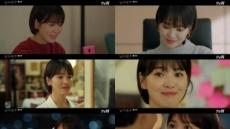 '남자친구' 송혜교, 바라만 봐도 설레는 케미의 완성
