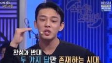 """유아인 """"통일로 편가르는 한국사회, 이해 안돼"""""""