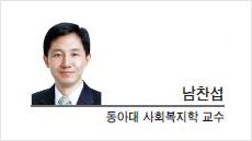[기고-남찬섭 동아대 사회복지학 교수] 지금이 국민연금 개혁의 골든타임