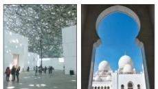 무엇이든 상상 그 이상 두바이·샤르자·아부다비 UAE 3국 예술 성지순례