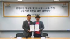 서울관광재단-맥키스컴퍼니, 업무협약 체결