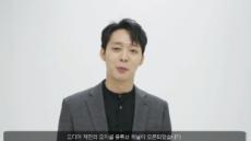 """JYJ 박유천도 유튜브 채널 오픈… """"구독 좋아요 눌러 달라"""""""