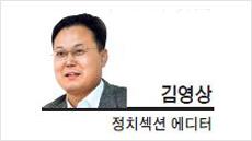 [데스크 칼럼] '노(NO) 대통령 비서실장'에 거는 기대
