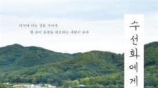 이영애·김선아·양세종…독서기부 캠페인