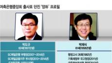 """박도규 """"국정철학 공유"""" vs 박재식 """"공직 30년, 가교역할"""""""