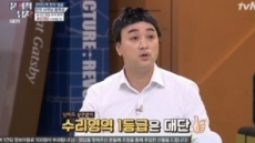 """황제성, 고3때 전교 400등→6등 """"무식하게 했다"""""""