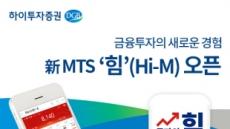 하이투자증권, 새 MTS '힘' 출시