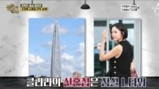 '풍문쇼' 클라라 롯데타워 신혼집, 평당 1억 원…이웃사촌 조인성·김준수