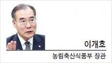 [광화문 광장-이개호 농림축산식품부 장관] 일자리, 농업·농촌에 기회 있다