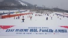 관광공사, 소외계층 120여 명 초청 동계 레포츠 체험 행사 개최