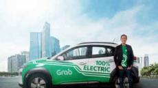 현대차 코나EV, 동남아 카헤일링 '첫 발'…그랩과 전기차 공유경제 서비스 론칭